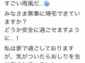 【悲報】人気声優新田恵海さん、お尻を虫に刺されてしまう😥