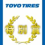 『TOYO TIRES賞』の画像