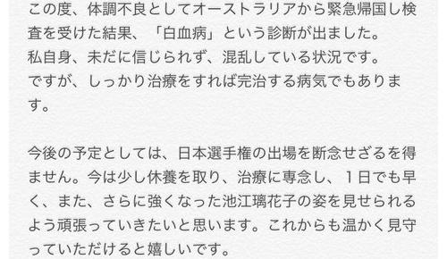 池江璃花子が白血病を公表(海外の反応)