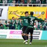 『松本山雅 好調長崎を破り2連勝!! 宮阪直接FKでJ2最多得点更新!!』の画像