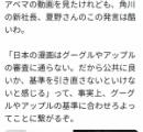 KADOKAWAの新社長「日本の漫画はグーグルやアップルの審査に通らないから業界で基準をそっちに合わせるべき」