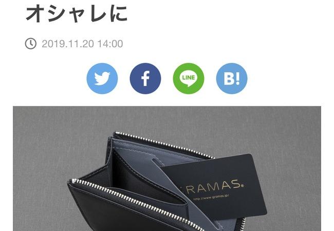 【朗報】小島秀夫が財布を販売!