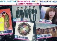 12/22「Mステスーパーライブ2017」にAKB48出演決定!