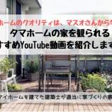 『タマホームのクオリティは、マスオさんから学べ!!タマホームの家を観られるおすすめYouTube動画を紹介します。#8』の画像