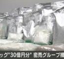 危険ドラッグ所持で男女6人逮捕 原料含めおよそ180キロ押収 販売価格にして30億円以上 川崎市