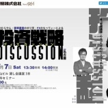 『「株・FX・仮想通貨」投資戦略ディスカッション開催(7/7名古屋)』の画像