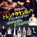 「TRENCH TOWN ROCK」今年も開催決定!!!
