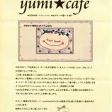 『かわいい雑貨&おうちごはん yumi★cafe あいパル前にオープン』の画像