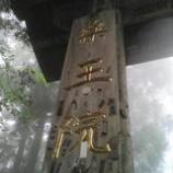 『高尾山薬王院』の画像