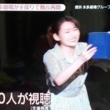 『【元乃木坂46】速報!!!井上小百合、まさかの『NEWS ZERO』に出演!!!!!!キタ━━━━(゚∀゚)━━━━!!!』の画像