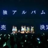 『【けやき坂46】 1stアルバムのタイトルが決定!!』の画像