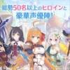 『ソシャゲ「ゲームを彩る超豪華声優陣!!」 ←入ってそうな声優さん』の画像
