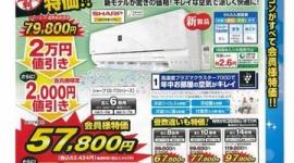 【消費者庁】「ジャパネットたかた」5180万円の課徴金、割引前の価格を不当に高く表示して割引したと見せかける