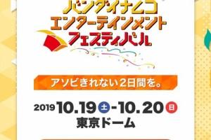 【アイマス】10月19日・20日開催バンナムフェスティバルにアイドルマスターシリーズが出演!