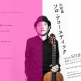 『8月8日(木)近江楽堂 ギタリスト山田岳さんソロ・アコースティック』の画像