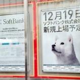 『【朗報】IPO詐欺被害に遭われたソフトバンク株主の皆様、740億円の自社株買いでついに苦しみから救済される可能性。』の画像