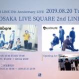 『【ライブ情報】8/20(火)2nd LINE 17th Anniversary LIVE「kobore×ラックライフ」O.A.出演決定!』の画像