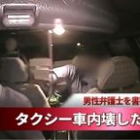 『「札幌タクシー事件」犯人の弁護士の名前を公表しない理由がヤバい【画像】』の画像