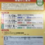 『■福島県プロ人材拠点セミナー、郡山、会津若松報告。』の画像