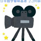 『日本語字幕映画表2020年2、3月版更新のご案内【愛知県】』の画像