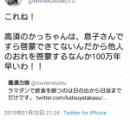 【悲報】高須院長とウーマン村本さん、ツイッターで喧嘩が止まらない