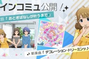 【ミリシタ 】メインコミュ第82話公開!周防桃子の『デコレーション・ドリ〜ミンッ♪』が実装!