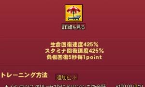 休憩スキル6→5ランク 発酵料理とラノ産サーモン100cm