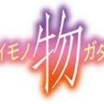 Pilgrimage ‐巡礼‐