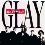 『【×年前の今日】1994年05月25日:GLAY - 灰とダイヤモンド(インディーズ1st ALBUM) / RAIN(メジャー1st SINGLE)』の画像