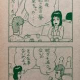 『【画像】昭和のエロ漫画、勢いがトンデモナイwwwwwwwwwwwwwwwww』の画像