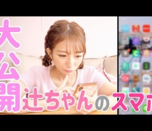 『【大公開】辻ちゃんのスマホの中身紹介!【辻ちゃんネル】』の画像