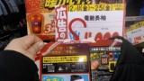 【朗報】電熱ジャケット買った結果