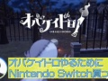 【悲報】狩野英孝さん、Nintendo Switchを転売屋から5万円で購入wwwwwwww
