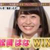 【画像】HKT松岡はなが歯列矯正した結果wwwwwwwwwwwwwwwwwwwwwwww