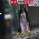 『斉藤由貴「パンテイー被り」医師の第3弾の写真が流出か【画像】』の画像