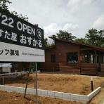 材木の製材と乾燥にこだわる材木屋 千葉県八街材木置き場からのメッセージ