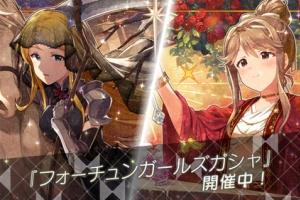【ミリシタ】『フォーチュンガールズガシャ』開催!SSR可憐、SSR朋花のカードが登場!