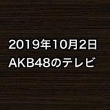 2019年10月2日のAKB48関連のテレビ