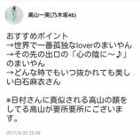 『【乃木坂46】高山一実が『4th YEAR BIRTHDAY LIVE』DVDの見所を教えてくれてるぞ!!!』の画像