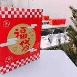 『2019年福袋は「健脾」「冷え対策」「エイジングケア」の3種類♪』の画像
