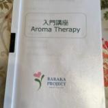 『介護にも役立つアロマセラピー。「入門講座」を受講していただきました 』の画像