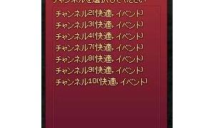 【臨時メンテ】タルラーク1、5、6chが消失【未定】
