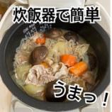 『【ズボラ飯】炊飯器で簡単肉じゃが』の画像