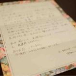 『フィードバックとしてお手紙が届きました 〜中田バレエスクール〜』の画像