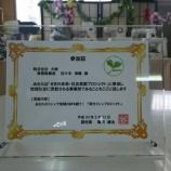 『みらプロの参加証の授与式の模様が岐阜新聞の中濃版に掲載されました!』の画像