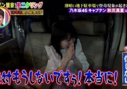 【画像】秋元真夏「絶対もうしないですぅ!本当に」←これ