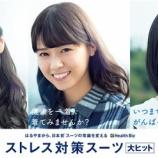 『【乃木坂46】白石×西野×生田 はるやまのホームページに登場!!またCMとかあるのかな・・・』の画像