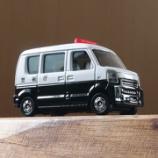 『トミカ スズキ エブリィ パトロールカー』の画像