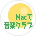 Macで音楽クラブ