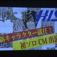 【速報】山本彩 H.I.SのソロCM決定 アイドルファンマスター